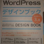Wordpress DESIGN BOOK